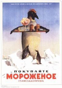 Vintage Russian poster - Commercial , Advertising and the USSR .